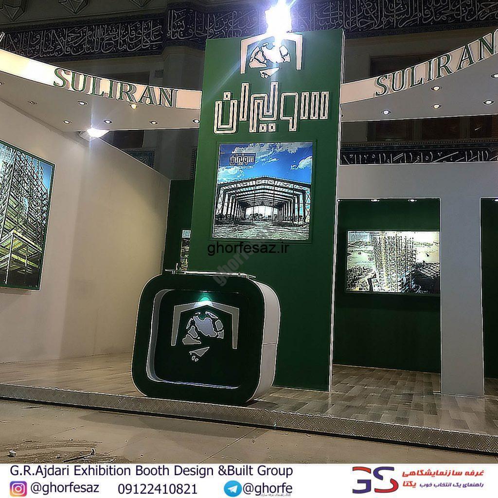 غرفه سازی در نمایشگاه مصلی تهران