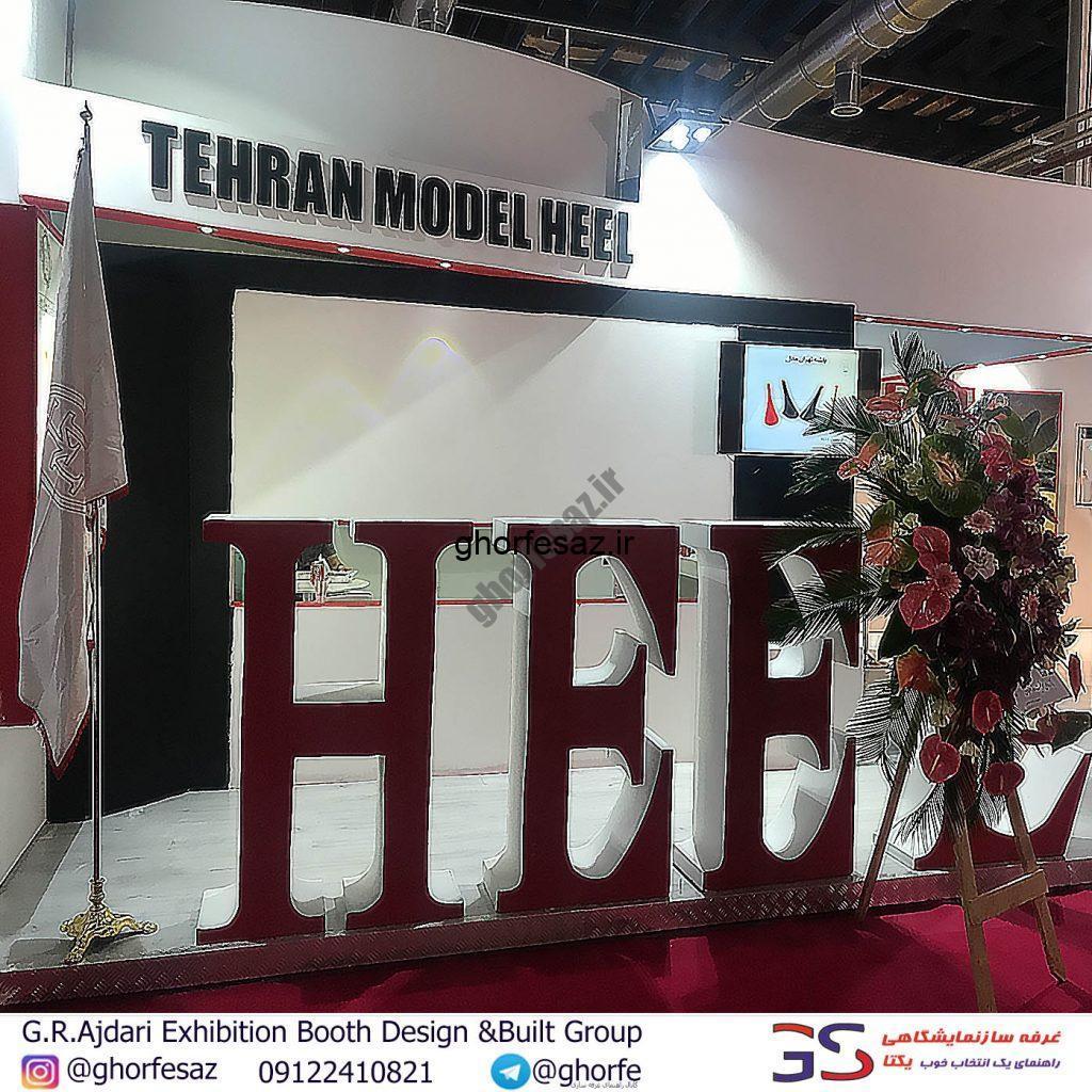 غرفه سازی تهران مدل در نمایشگاه