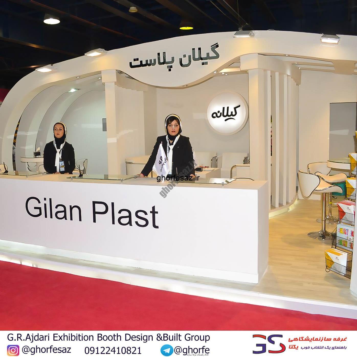دستکش گیلان در نمایشگاه ایران پلاست